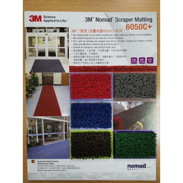 3M 朗美刮塵地墊 6050C+ (中國製造)