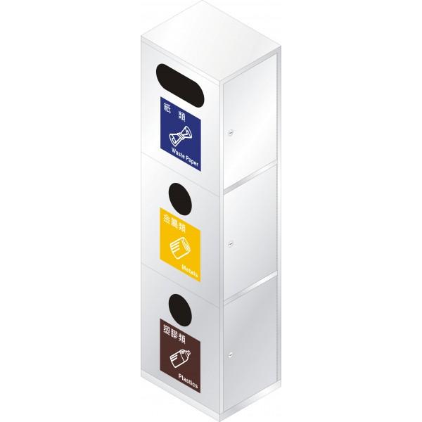 不鏽鋼三層環保回收箱(NC-15)