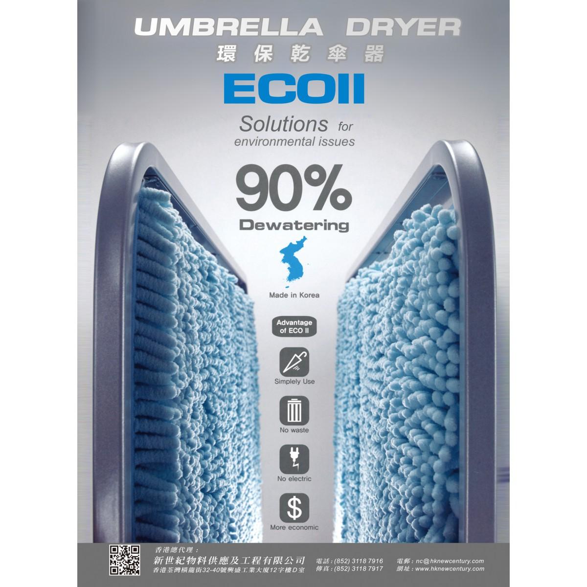 環保乾傘器 ECO  II