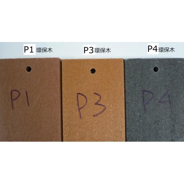 環保木色板