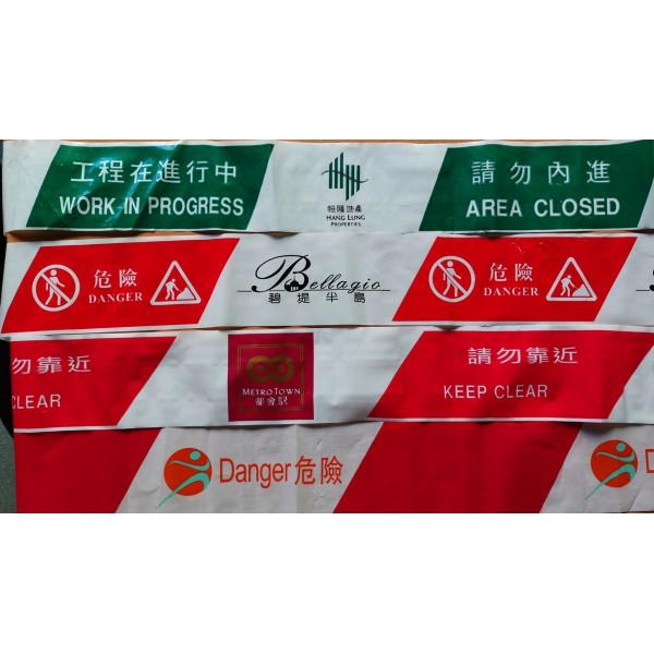 PVC 圍欄帶(訂造款式)
